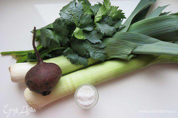 Подготовим лук-порей, свеклу, соль и зелень.