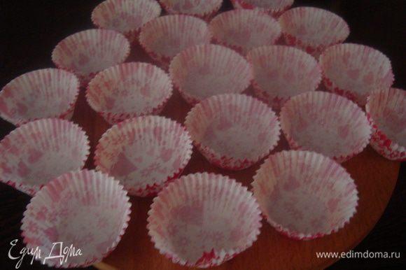 Подготовим маленькие, бумажные формочки для конфет.
