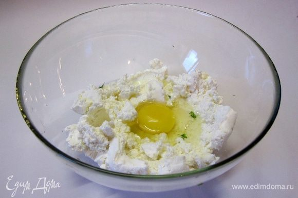 В творог вбить яйцо.