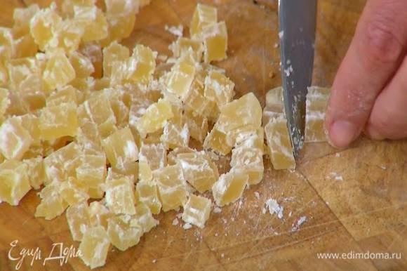 Имбирные цукаты нарезать маленькими кубиками.