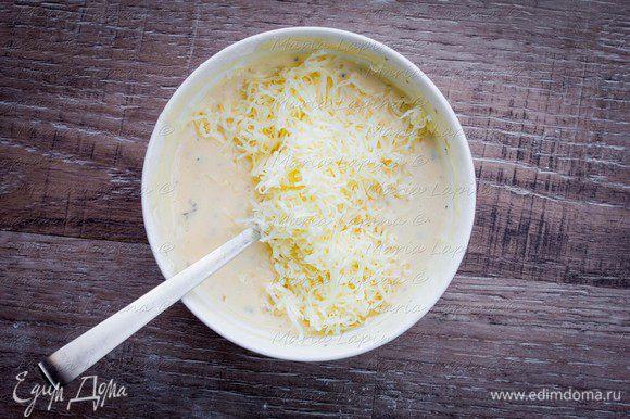 Натрем сыр на мелкой терке и добавим в кляр.