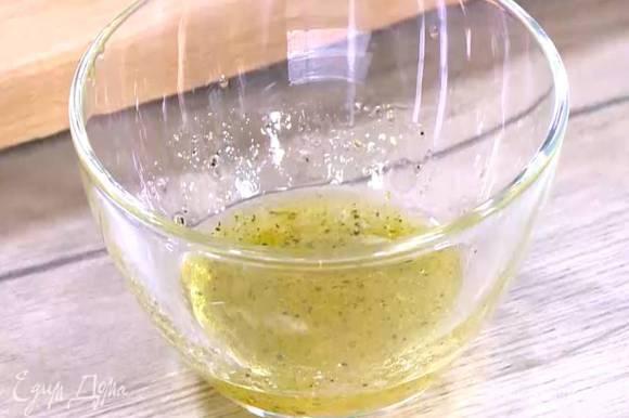 Приготовить заправку: оставшееся оливковое масло соединить с 1 ч. ложкой уксуса, все посолить, поперчить и перемешать.