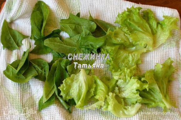 Шпинат и листья салата моем, просушиваем.