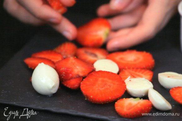 Нарезать клубнику и моцареллу, выложить на блюдо.