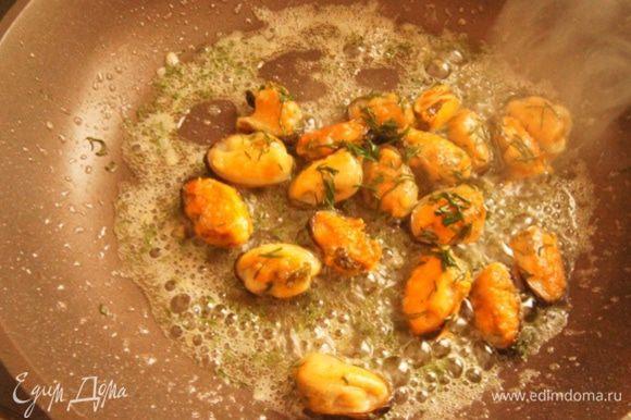 Мидии предварительно разморозить. Обжарить их на оливковом масле, присолить и добавить измельченный укроп.
