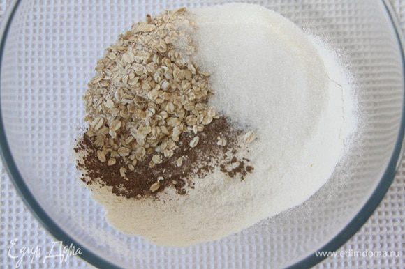 Просеять муку, соду, разрыхлитель, корицу. Добавить овсянку (у меня сухая каша из пакетиков) сахар и соль.