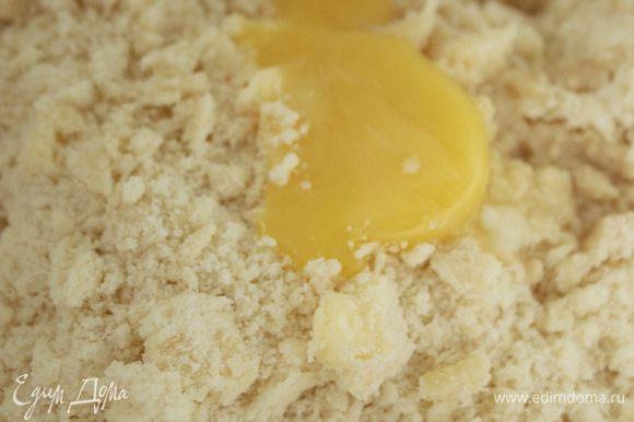 Добавить желток и быстро замесить тесто. Если необходимо, то добавить 1-2 ст. л. ледяной воды. Отправить тесто в холодильник на 30 мин.