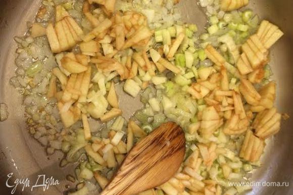 Потушить лук до золотистого цвета, добавить чеснок, сельдерей и яблоко, тушить 2-3 минуты.