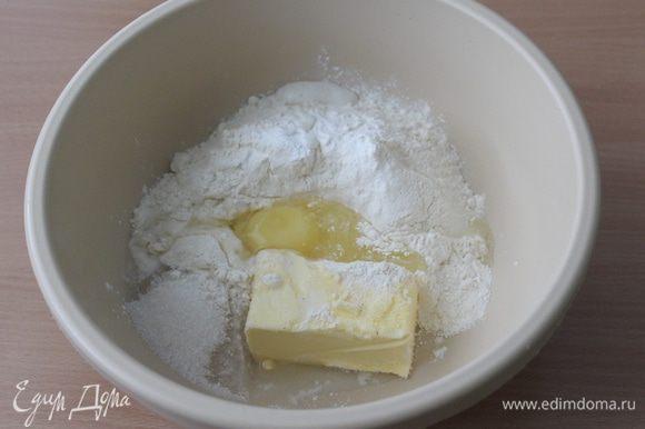 Всыпать муку, соль, сахар, ванильный сахар, положить холодное сливочное масло, яйцо, влить воду и замесить тесто. Тесто собрать в шар, завернуть пищевой пленкой и убрать в холодильник на 30 минут.