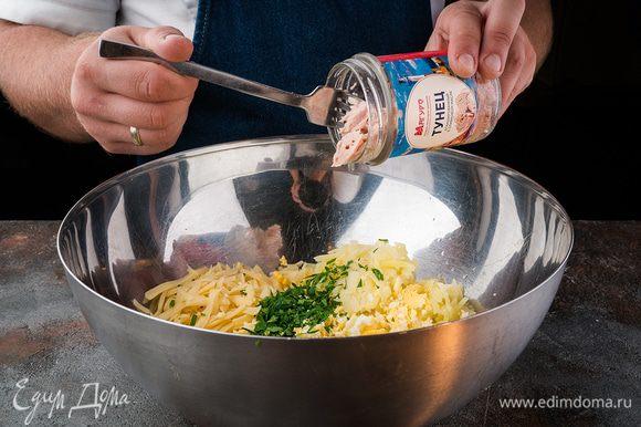Картофель отварить, протереть на крупной терке. Нарезать лук, яйца отварить, нарезать на маленькие части. Сыр натереть на терке. Зелень мелко нарезать. Смешать продукты для начинки. Добавить консервированный тунец.