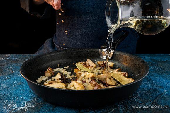 Тем временем приготовить соус. Грибы обжарить на растительном масле 5 минут. Добавить мелко нарезанный лук, специи, веточки укропа, вино. Тушить 10 минут, вино выпарится наполовину.