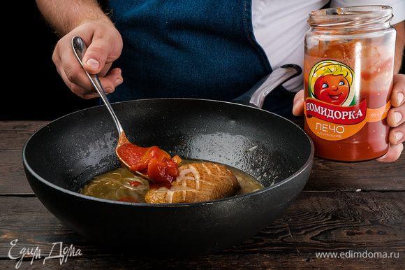 Далее выкладываем 3 ст. л. лечо «Помидорка» и соус табаско. Доводим до кипения и тушим на маленьком огне 20 минут под крышкой.