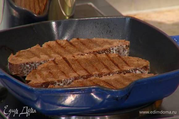 Разогреть сковороду-гриль, выложить хлеб смазанной стороной вниз и слегка обжарить с двух сторон — он должен остаться мягким и не хрустеть.