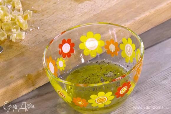 Приготовить заправку: из оставшегося лимона выжать 2 ст. ложки сока и перемешать с оливковым маслом, имбирный сиропом, посолить и поперчить.