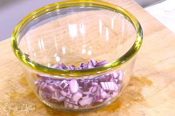 Красный лук почистить, мелко порубить, залить уксусом и дать постоять 5‒7 минут.
