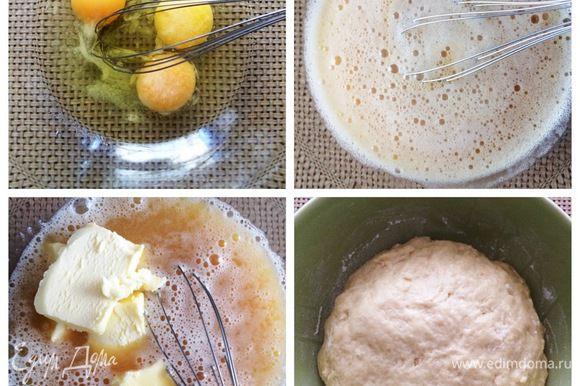 Взбиваем яйца с щепоткой соли, добавляем мягкое сливочное масло и еще раз тщательно смешиваем. Добавляем постепенно муку и замешиваем мягкое, но не липнущее к рукам тесто. Накрываем чистым полотенцем и оставляем его подходить в тепле, пока не увеличится раза в 2 — 3, примерно минут 40 — 60.