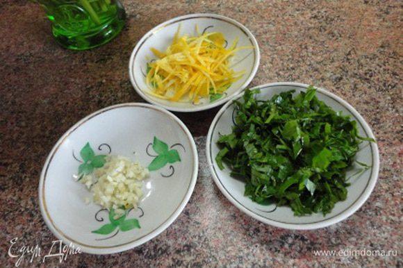 За это время приготовим гремолату — ароматную приправу, активно используемую итальянцами. Я использовала меньшие пропорции. Цедру снимаем тонкой стружкой и нарезаем ножом. Мелко рубим петрушку и чеснок.