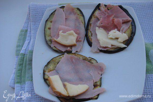 На пластинку баклажана положить ветчину и кусочек сыра.