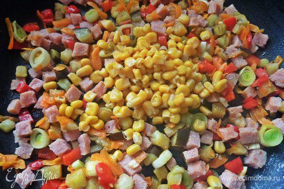 Добавить кукурузу консервированную.