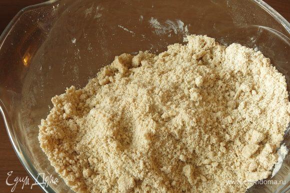 Перетираем сухие компоненты с маслом до крошки.