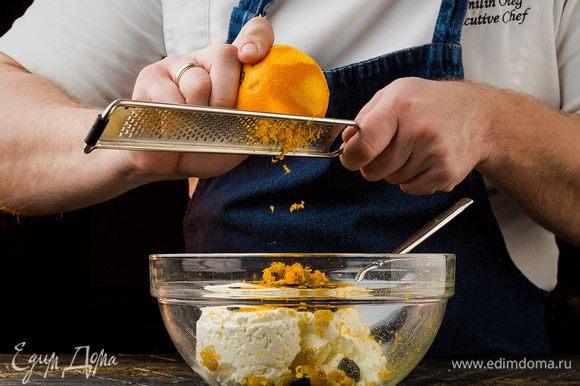 Цедру апельсина натереть на мелкой терке. Добавить к творогу, все перемешать.