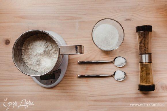 Тщательно смешать в чаше муку, сахар, соду, разрыхлитель и корицу.