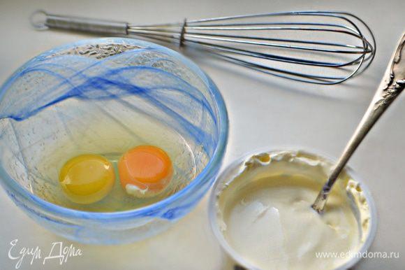 Смешайте сметану, яйца, сахар, ванильный сахар и крахмал до однородности (для большего аромата можете добавить 1 ч. л. тертой лимонной цедры в сметанную начинку).