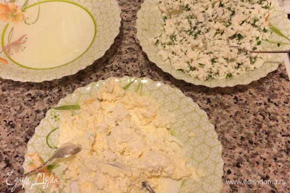 Сыр разделить на 2 части. В одну часть добавить 1 желток, а в другую зелень петрушки. Хорошо размять и перемешать.