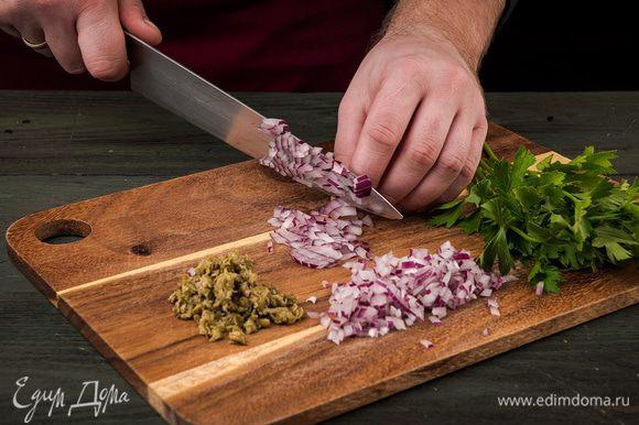 Багет нарезать ломтиками толщиной 2 см. Лук нарезать кубиками, каперсы нарезать мелко, петрушку измельчить.