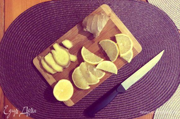 Нарежьте лимон и имбирь.
