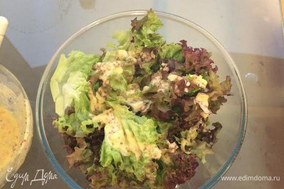 Листья салата полить соусом и аккуратно перемешать.