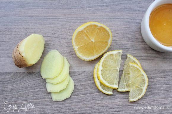 Лимон и корень имбиря промываем. Имбирь очищаем от кожуры, нарезаем четыре слайса. Далее нарезаем два слайса лимона, затем их разрезаем пополам.
