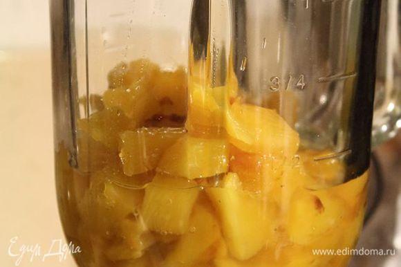 Желатин замочить по инструкции, ананасы с сиропом смешать в блендере и добавить желатин.