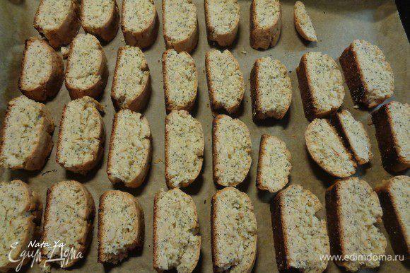 Дать немного остыть (минут 5) и нарезать ножом для хлеба на кусочки. Выложить опять на противень срезом вниз.