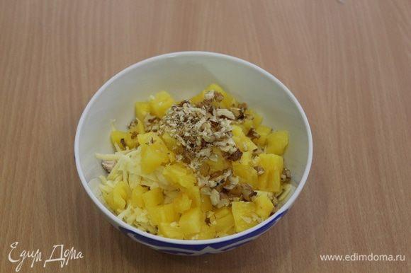 Грецкие орехи порубить, ананасы нарезать кубиками.