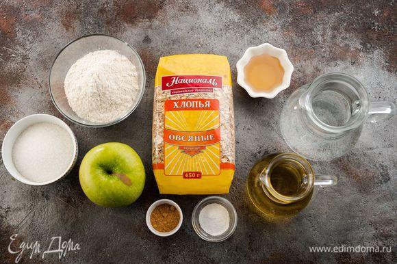 Для приготовления печенья нам понадобятся следующие ингредиенты.