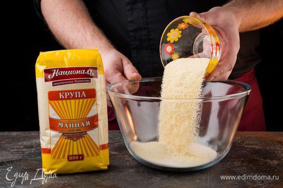 В миску насыпать манную крупу, сахар и ванильный сахар.