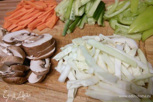 Подготовить овощи, нарезать их соломкой.