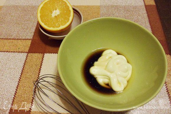 Теперь самое простое. Делаем заправку. Майонез, соевый соус и апельсиновый сок перемешиваем венчиком.