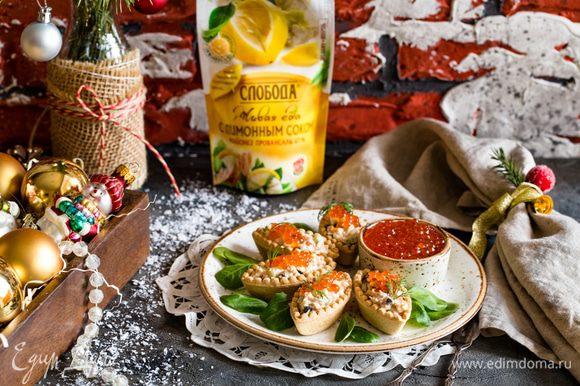 Приятного аппетита и вкусного вам Нового Года.
