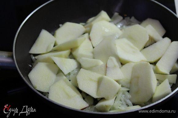 Яблоки (два) нарезать дольками и добавить к луку, затем добавить немного вина, (около 30 — 50 мл) потомить яблоки до полной готовности.