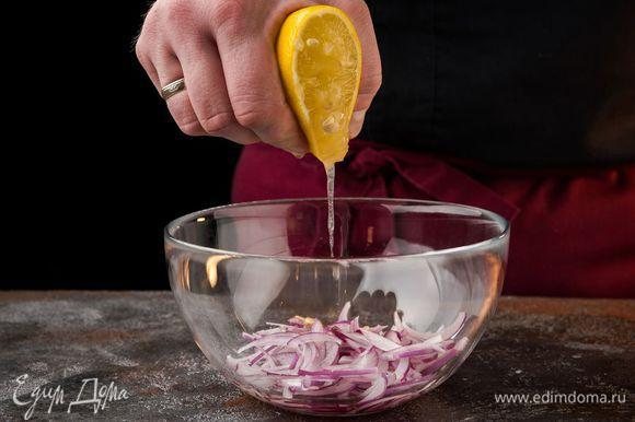 Выжать сок из лимона, лук почистить и нарезать тонкими полукольцами. Уксус соединить с половиной лимонного сока, залить нарезанный лук и дать постоять.