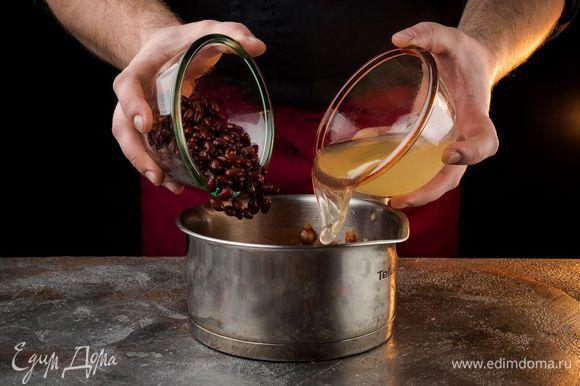 Добавить в кастрюлю горячий бульон, положить фасоль.