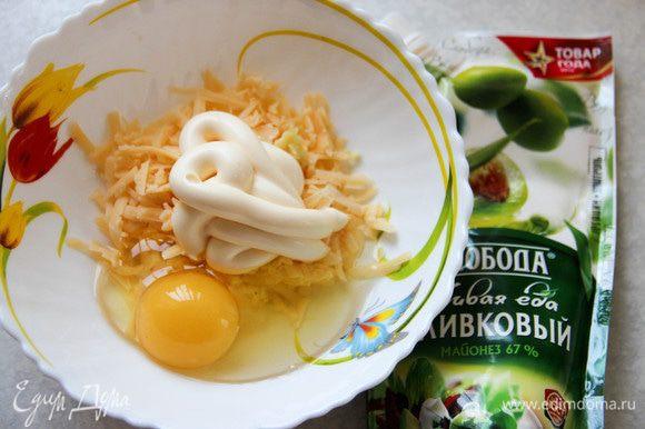 Одну половину сыра смешиваем с измельченным чесноком, яйцом и майонезом. Это основная заготовка для запеканки.