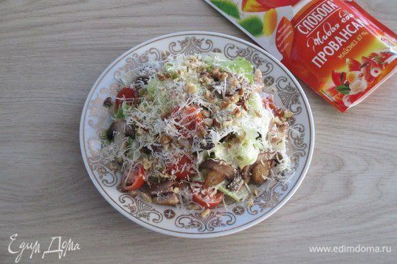 Посыпьте салат тертым сыром и рублеными грецкими орехами. Желательно подать сразу же.