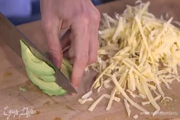 Авокадо почистить и, удалив косточку, нарезать тонкими ломтиками.