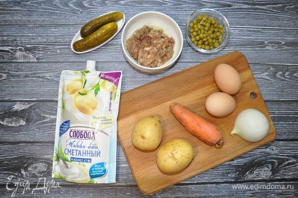 Подготовим все необходимые ингредиенты. Картофель и морковь отварите до готовности, яйца сварите вкрутую.