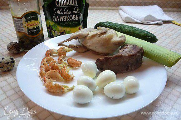 Отвариваем филе перепелки (30 минут), яйца (10 мин.), раковые шейки (20 мин.), картофель и морковь (30 мин.). Свиной язык варим 1 час, затем сразу опускаем его в холодную воду и очищаем.