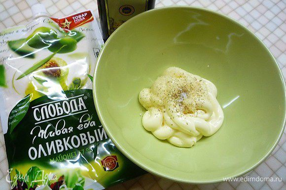 Для соуса в чашку кладем майонез ТМ «Слобода» оливковый, добавляем винный уксус, дижонскую горчицу, морскую соль, перец душистый молотый.