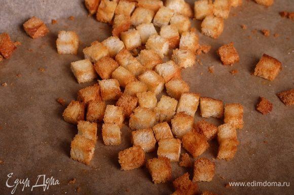 Запекать в разогретой до 200°С духовке (с конвекцией) до аппетитной румяной корочки. Периодически кусочки нужно перемешивать, чтобы они румянились равномерно.